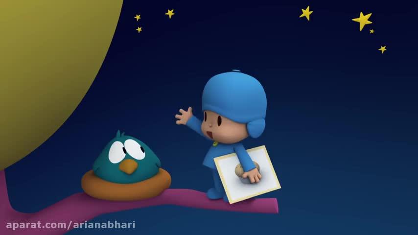 انیمیشن پوکویو (POCOYO) قسمت 38