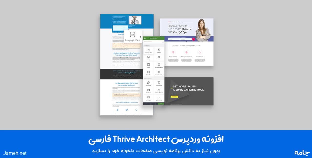 افزونه وردپرس صفحه ساز Thrive Architect