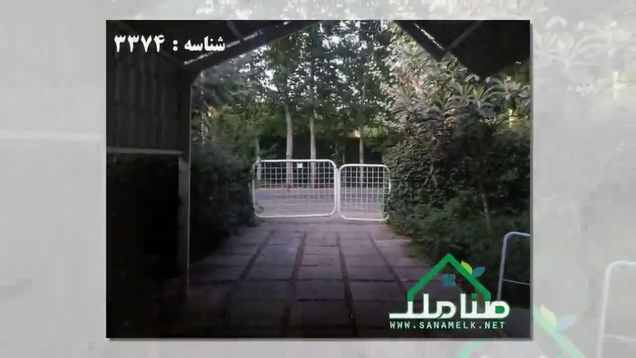 خرید و فروش باغ ویلا در دهکده فردیس (شهرک خانه)