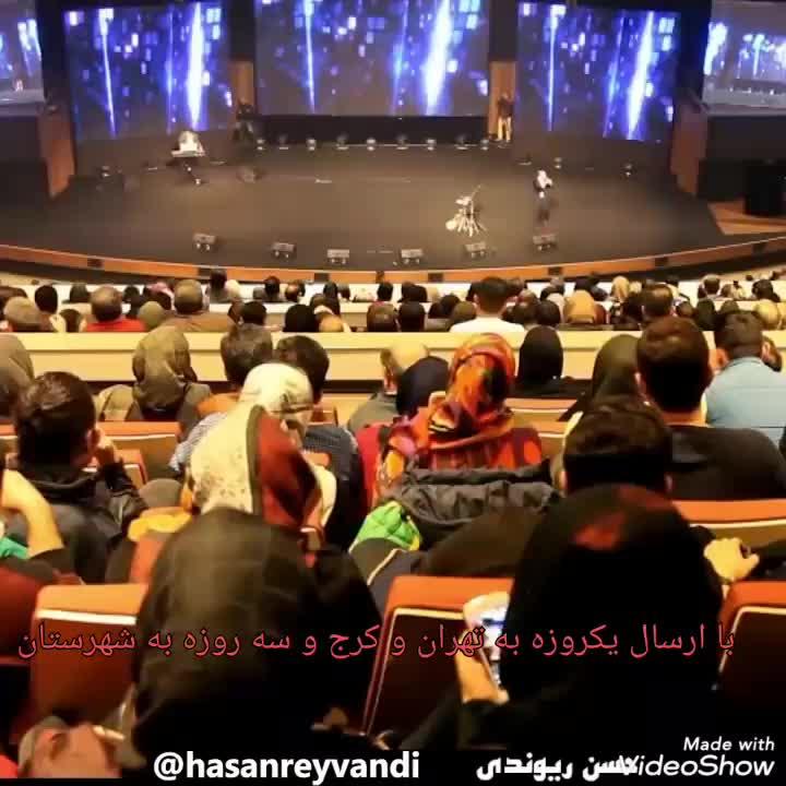 رقص دهه شصتی از زبان حسن ریوندی