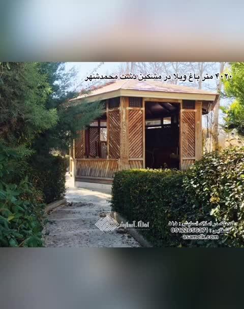 باغ ویلای 4020 متری در مشکین دشت محمدشهر