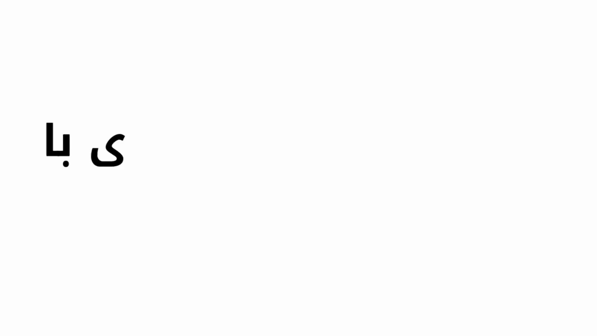 750 متر باغ ویلای مشجر در کردزار شهریار