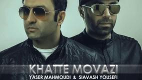 آهنگ یاسر محمودی و سیاوش یوسفی خط موازی