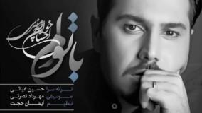 آهنگ جدید احسان خواجه امیری- با توام