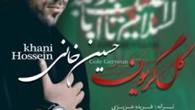 آهنگ جدید حسین خانی گل گریون