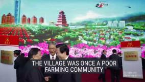 روستای هواژی؛ ثروتمندترین روستای چین