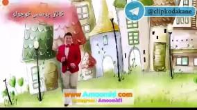 ویدیو کلیپ بچه گانه  و شاد برای بچه ها