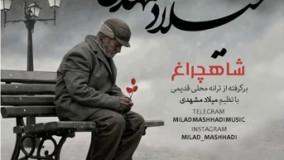 Milad Mashhadi Shahcheragh Mp3