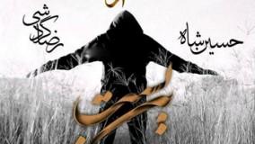 Mehrab Ft Reza Gardeshi Hosein Shah Bonbast Mp3