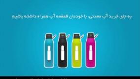 راه های کاهش مصرف پلاستیک