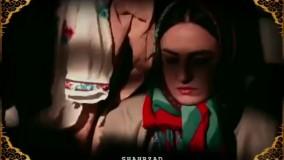 سریال شهرزاد به رسم یادگار از محسن چاوشی