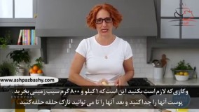 آموزش آشپزی- سیب زمینی ترد کبابی