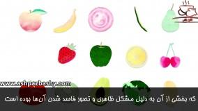 آیا میتوان میوه و سبزیجات لکه دار خورد؟