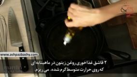آموزش آشپزی- طرز تهیه فریتاتا تند کدوسبز