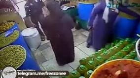 دزدی ظرف ابلیمو توسط زن دزد و قایم کردن زیر مانتو اش