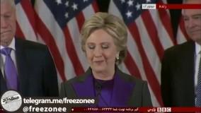سخنان هیلاری کلینتون درباره پیروزی دونالد ترامپ