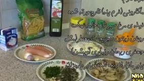 پاستا پنه با مرغ، قارچ و خامه - Pasta Penne