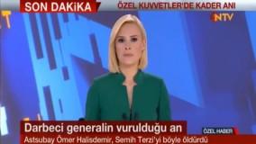 شلیک افسر ارتش ترکیه به ژنرال ارتش و تغییر مسیر کودتا!!!