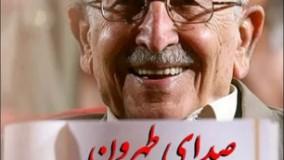 صدای طهرون-مرتضی احمدی