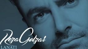 لعنتی - جدیدترین اهنگ محمدرضا گلزار