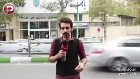 عکس العمل های دختر های تهرانی به پیشنهاد ازدواج مرد متاهل!