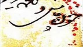 نوایی - ابراهیم شریف زاده از آلبوم خون پاش و نغمه ریز