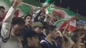 بازی نوستالژیک ایران - آلمان سال ۸۳