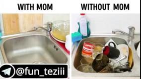 تفاوت وقتی که مادرم خونه است با وقتی که خونه نیست