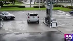 وقتی در پمپ بنزین دارید بنزین میزنید مراقب دزد ها باشید