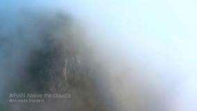 تصاویری از ایران عزیز بر روی ابر ها