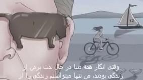 انیمیشن سازمان ملل با موضوع افسردگی (سگ سیاه)