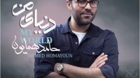 دنیای من - حامد همایون