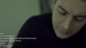گوشی - موزیک ویدیو جدید و فوق العاده زیبای فرزاد فرزین