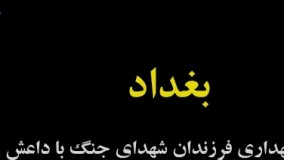 بغداد/مرکز نگهداری فرزندان شهدای جنگ با داعش