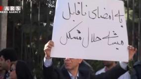 تجمع اعتراضی متقاضیان مسکن مهر مقابل بانک مرکزی/ یه اختلاس کم بشه، مسکن مهر جمع میشه