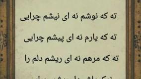 شعر زیبای باباطاهر شماره 1