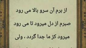شعر زیبای رهی معیری