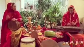 یه اجرای یلدایی از دو خواهر هنرمند، فرناز و مهرناز