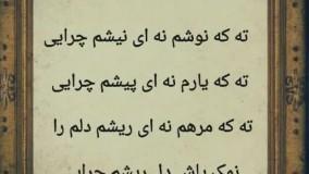 شعر زیبای باباطاهر به همراه صدایی زیبا