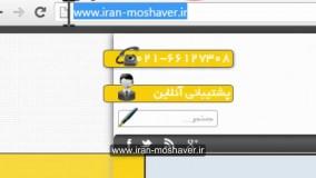 تحلیل آماریwww.iran-moshaver.ir