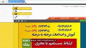 سفارش انجام پایان نامه کارشناسی ارشد و دکتریwww.iran-moshaver.ir