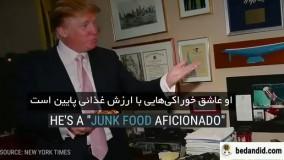 نگاهی به رژیم غذائی بسیار ناسالم دونالد ترامپ !