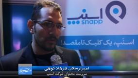 مصاحبه اختصاصی سایت رند با شرکت اسنپ در نمایشگاه الکامپ ۲۰۱۶