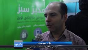 مصاحبه اختصاصی سایت رند با مدیر سبز در نمایشگاه الکامپ ۲۰۱۶