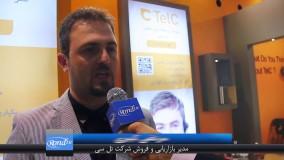 مصاحبه اختصاصی سایت رند با شرکت تلسی در نمایشگاه الکامپ ۲۰۱۶
