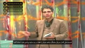 پارتی بازی مهران مدیری با رضا عطاران در ساعت خوش
