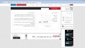 طرز ثبت نام جدید در نیازمندی ایراننیiranne.com