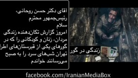 انتقاد تند اصغر فرهادی از حسن روحانی درباره موضوع گور خواب ها