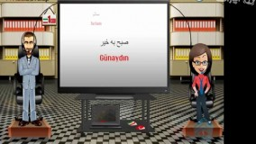 آموزش زبان ترکیه استانبولی