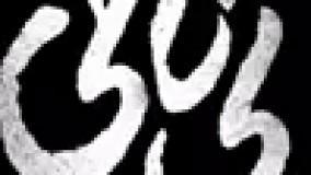 تیزر فیلم «بی نامی»  با بازی باران کوثری و حسن معجونی